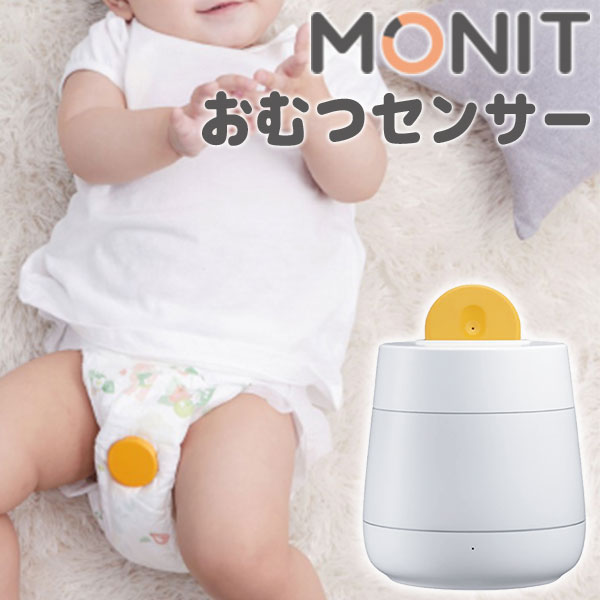 【特典付】MONIT モニット スマートベビーモニター おむつセンサー(JBS)【送料無料 在庫有 あす楽】