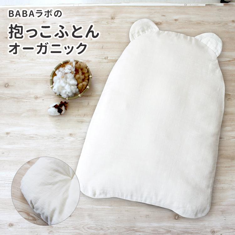 【特典付】BABAラボの抱っこふとん オーガニックコットン (中布団とくま型カバー1枚) BABA lab /ババラボ 【送料無料 ポイント2倍】【1/18】