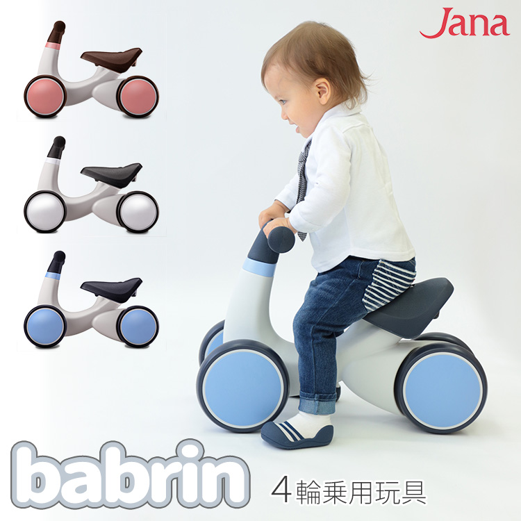 ジャナ バブリン 4輪乗用玩具 JANA babrin 【送料無料 ポイント11倍 在庫有※一部お取寄せ】【6/1】
