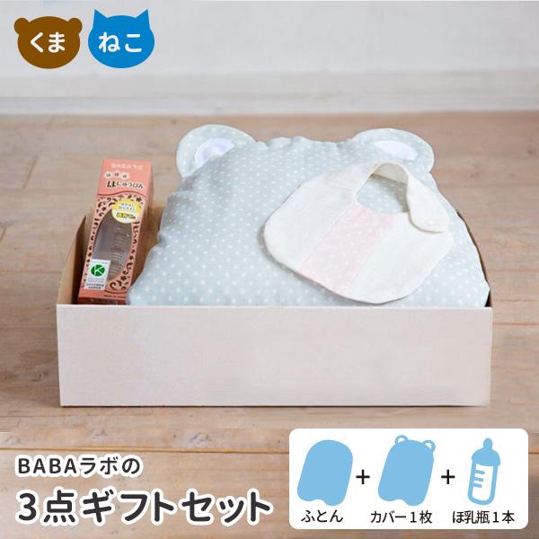 【特典付】BABAラボの出産祝い3点ギフトセット(くま型・ねこ型) BABA lab【送料無料 ポイント2倍 お取寄せ】【7/28】