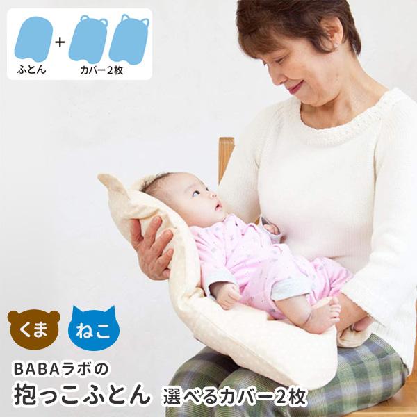 【特典付】BABAラボの抱っこふとん 選べるカバー2枚セット(くま型・ねこ型) BABA lab /ババラボ【送料無料 ポイント2倍 在庫有】【9/29】