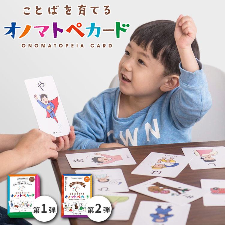 発語 言葉 ことば コミュニケーション 知育玩具 カード カルタ遊び 語彙力 語りかけ ONOMATOPOEIA オノマトペカード クラウドファンディング成功商品 大注目 メール便可 正規販売店 CARD ことばを育てる 未使用品 まちとこ