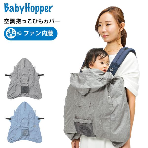 【電池おまけ付】ベビーホッパー 空調抱っこひもカバー BabyHopper 【送料無料 ポイント11倍 お取寄せ】【9/29】