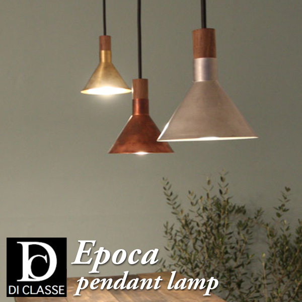 DI CLASSE LED エポカ(Epoca) ペンダントランプ/ディクラッセ【送料無料】【正規品/保証1年】【4/19】