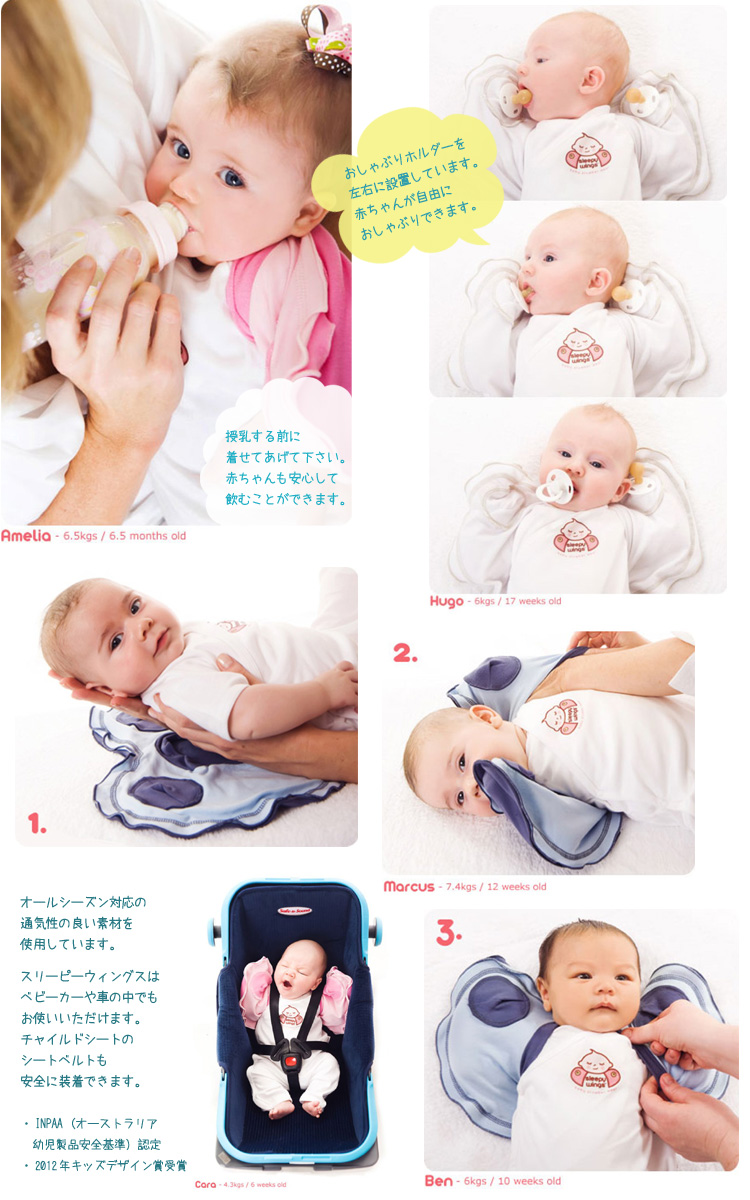 昏昏欲睡的翅膀 (sleepywings) 童车护套 (有机白色) S (小)。 6 公斤到 3 公斤