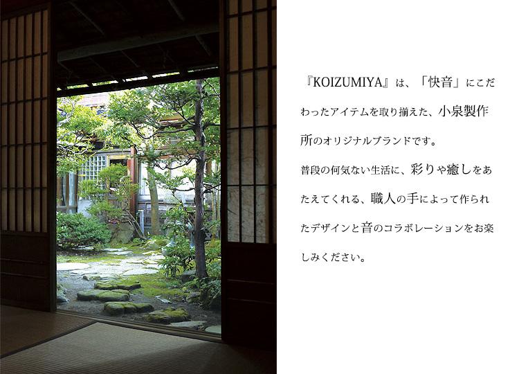 小泉 KOIZUMIYA 梨双 / 凛 (KIZM)