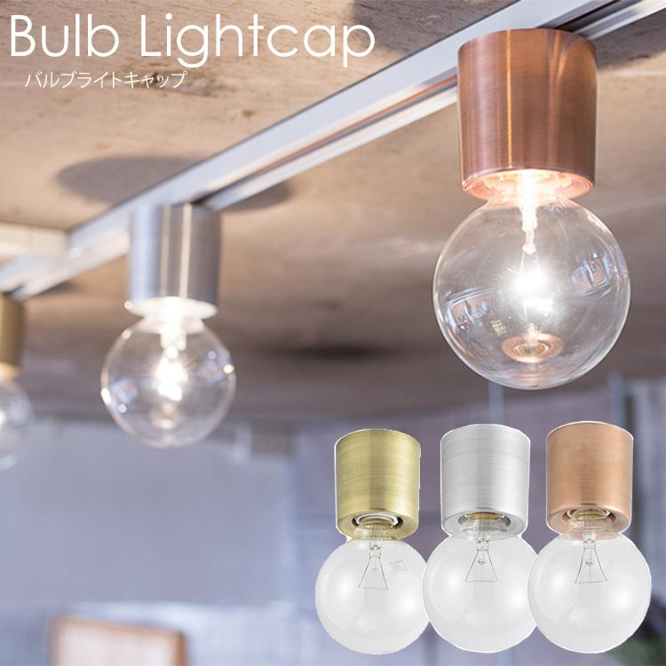 バルブライトキャップ(真鍮/銅/アルミ)/Bulb light cap ACE-160/スワン電器【送料無料】【ポイント10倍/一部在庫有】【1/6】