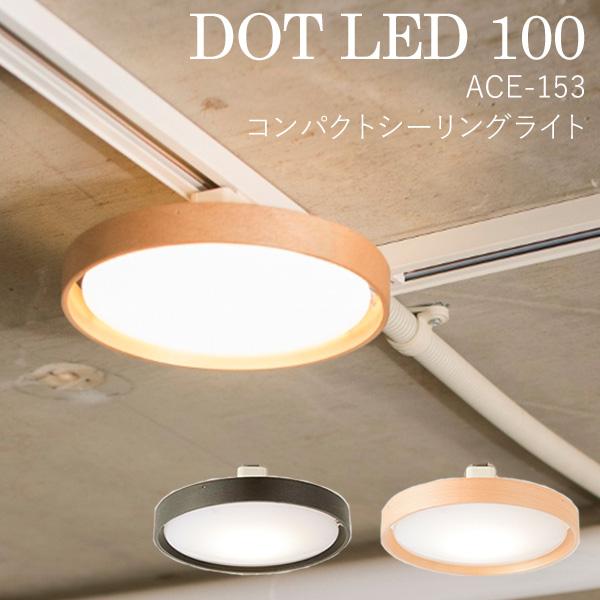 ドットLED100/DOT LED 100 ACE-153 /スワン電器【送料無料】【ポイント10倍/在庫有】【1/6】【あす楽】