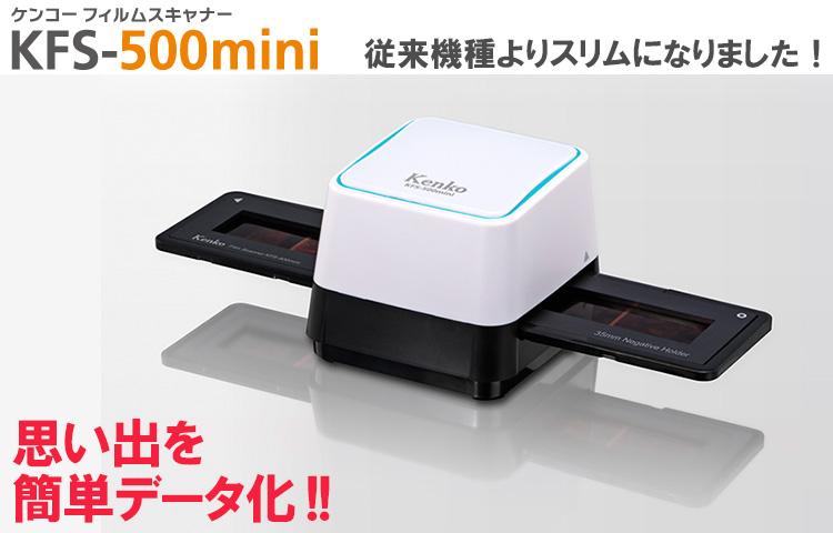 Kenko Kenko 电影 KFS-500mini/胶片扫描仪扫描仪 (KNK)