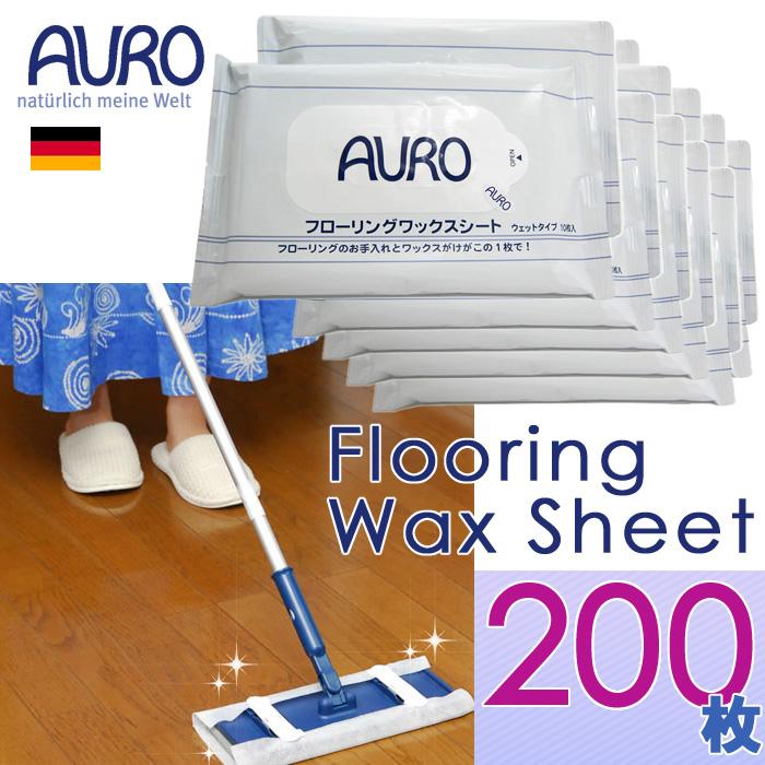 Auro フローリングワックスシート(200枚入)/アウロ【送料無料】