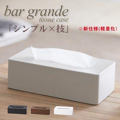 新仕様 ideaco バー グランデ ティッシュケース/bar grande/イデアコ【ポイント10倍/在庫有】【5/10】【あす楽】