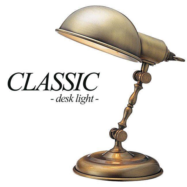 CLASSIC(クラシック) デスクランプ/INTERFORM(インターフォルム)【送料無料】【ポイント10倍/お取寄せ】【1/8】
