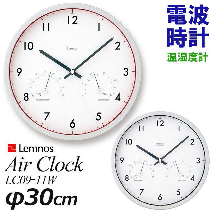 Lemnos Air Clock(エアークロック) LC09-11W 掛け置き兼用・電波時計・温湿度計/タカタレムノス【海外×】【送料無料】【ポイント15倍/お取寄せ】【12/27】
