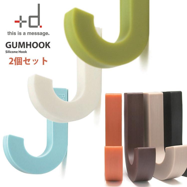 日本製 4年保証 ヒトにもモノにもカベにも優しい シリコン製のやわらか壁掛けフックハンガー ウォールフック メール便送料無料 選べる2個セット ガムフック GUMHOOK 物品 アッシュコンセプト