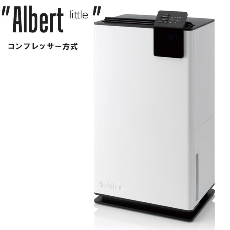 Stadlerform Albert little(アルバート リトル) デザイン除湿乾燥機 コンプレッサー方式(ENT)【送料無料】【4/17】
