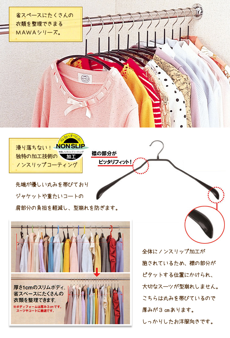 MAWA hanger body form mini 10 pairs (width 38 cm) / made in Germany マワハンガー ( AOY ) fs3gm