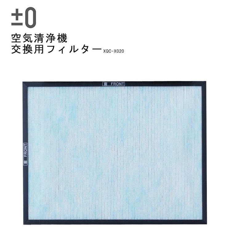 ± 0 空气净化器清洁更换过滤器蔑-X 020 / 缺点 (KAKU)