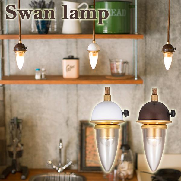 スワンランプ/Swan lamp ALP-150/ALP-170/スワン電器【送料無料】【ポイント11倍/お取寄せ】【1/6】