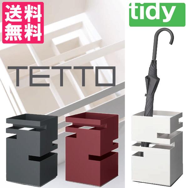 tidyティディ 傘立て TETTO(テット)/アッシュコンセプト【送料無料】【4/19】