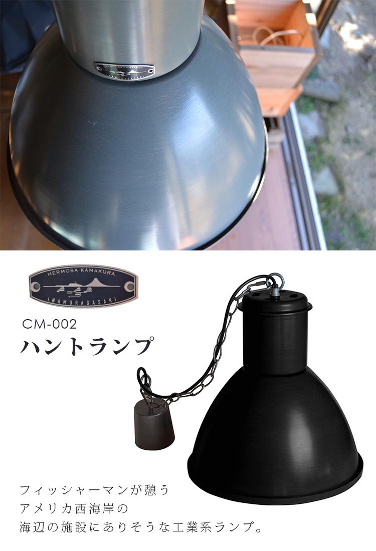 赫莫萨湘南 * 穴位厘米-002/狩猎灯