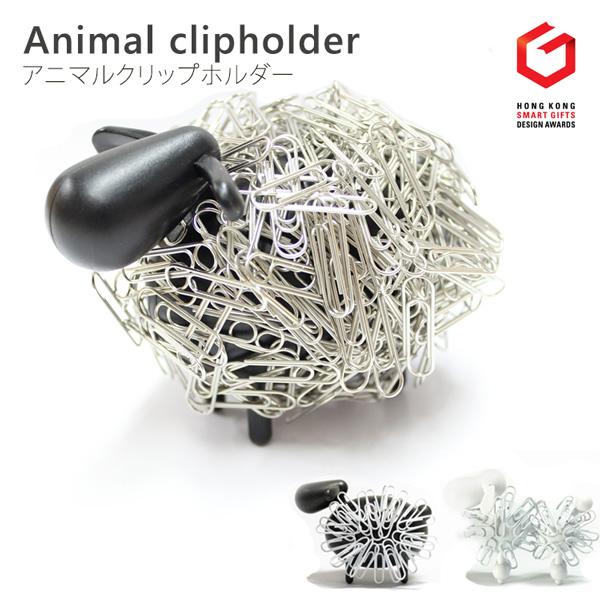 2015年はひつじ年 クリップをつければつけるほど可愛くなる 机に置きたくなるアニマルクリップホルダー Animal clipholder ストアー 贈答品 アニマルクリップホルダー CORE GK あす楽