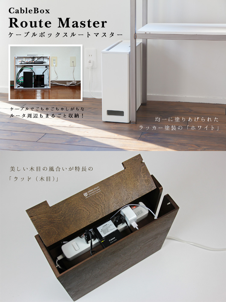 Cable box route master power tap storage box UCCB-TD2/Urban Utility Cablebox Route Master (White/Wood ) ( SiB ) fs04gm