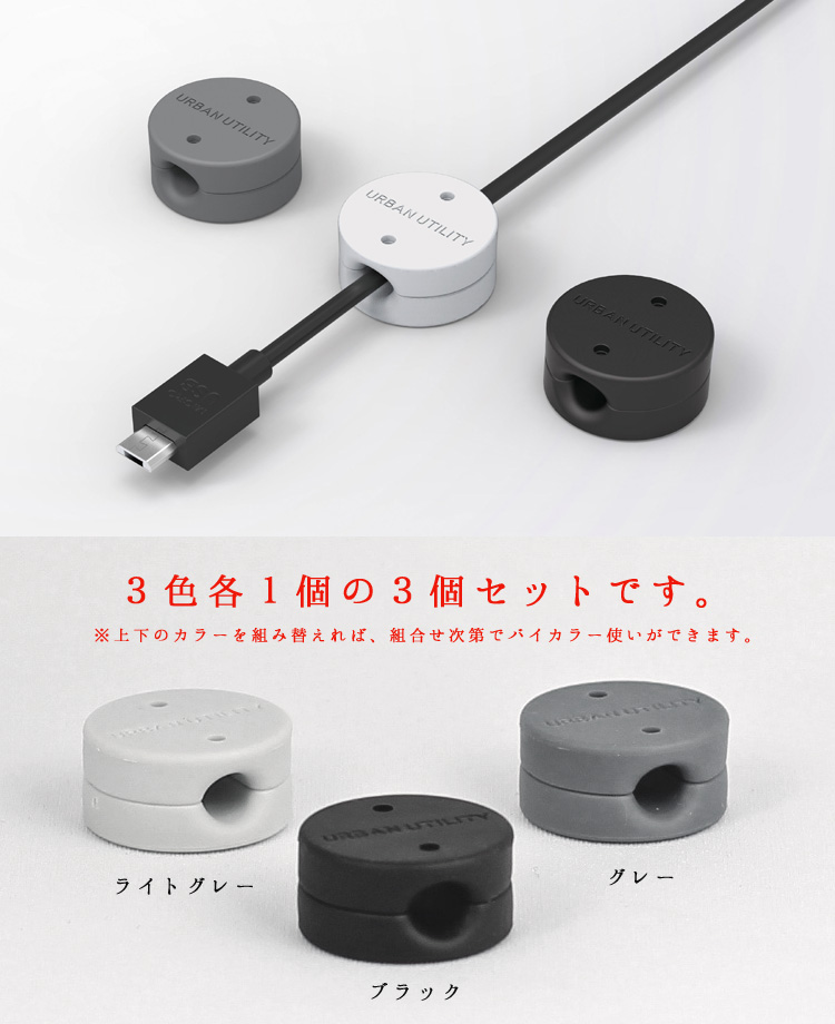 Cable magnetic clip Bunchin ( paperweight ) 3 color set cable storage UCCB-BC1/Urban Utility Magnet Single Cable Clip ( SiB ).