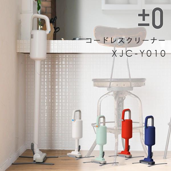 ±0 コードレスクリーナー XJC-Y010/プラスマイナスゼロ(KAKU)【送料無料】【10/21】