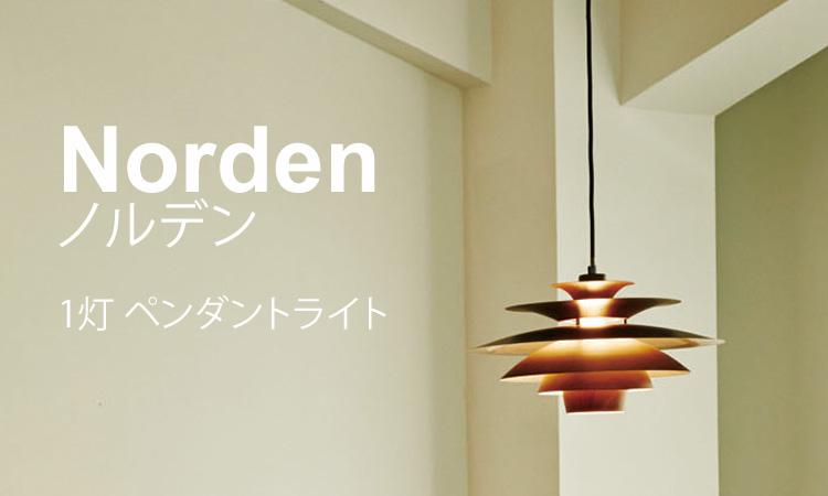 北欧 (北欧) 1 光吊灯 /INTERFORM。