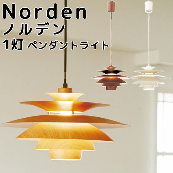 ノルデン(Norden) 1灯 ペンダントライト/INTERFORM(インターフォルム)【送料無料】【ポイント12倍/一部在庫有】【4/18】