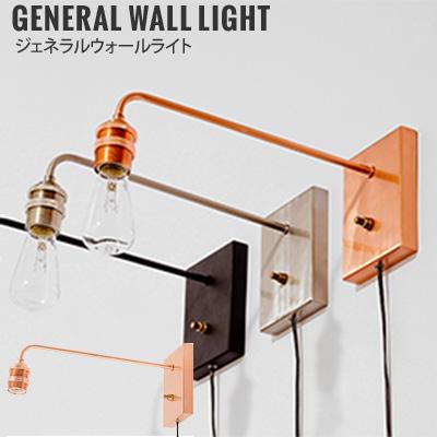 General Wall Light E26 ジェネラル一灯用壁掛ソケットE26 (Copperコッパ-)/メルクロス(Mercros)【送料無料】【6/26】