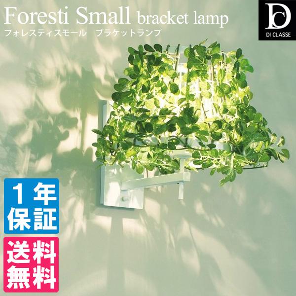 DI CLASSE Foresti Small フォレスティスモール ブラケットランプ/ディクラッセ【送料無料】【代引き不可】【ポイント12倍/お取寄せ】【6/26】