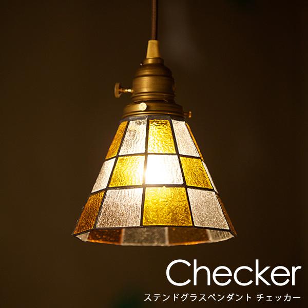 Checker-Stained glass pendant- AW-0371V/チェッカー ART WORK STUDIO【送料無料】【4/18】