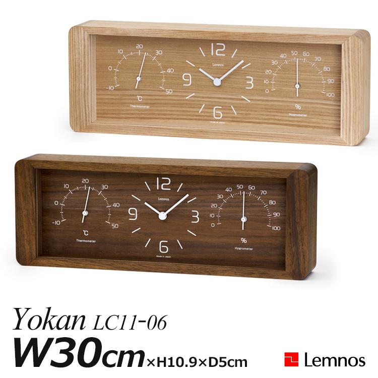 Lemnos Yokan(ヨウカン) LC11-06 置時計・温湿度計/タカタレムノス【海外×】【送料無料】【ポイント12倍/在庫有】【5/7】【あす楽】