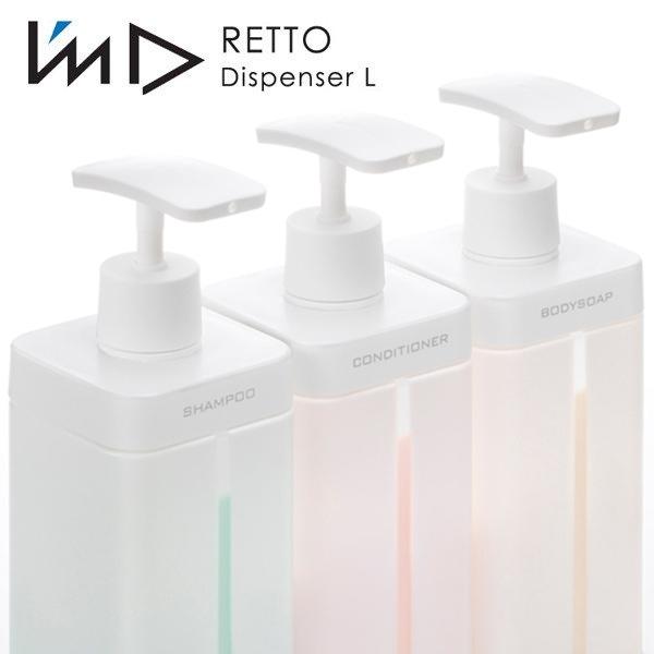 【I'mD正規販売店】優しいフォルムのシャンプー・コンディショナー・ボディーソープディスペンサー・soap dispenser。詰め替えボトル。 I'mD RETTO(レットー) ディスペンサー L(各1本)/アッシュコンセプト【あす楽】