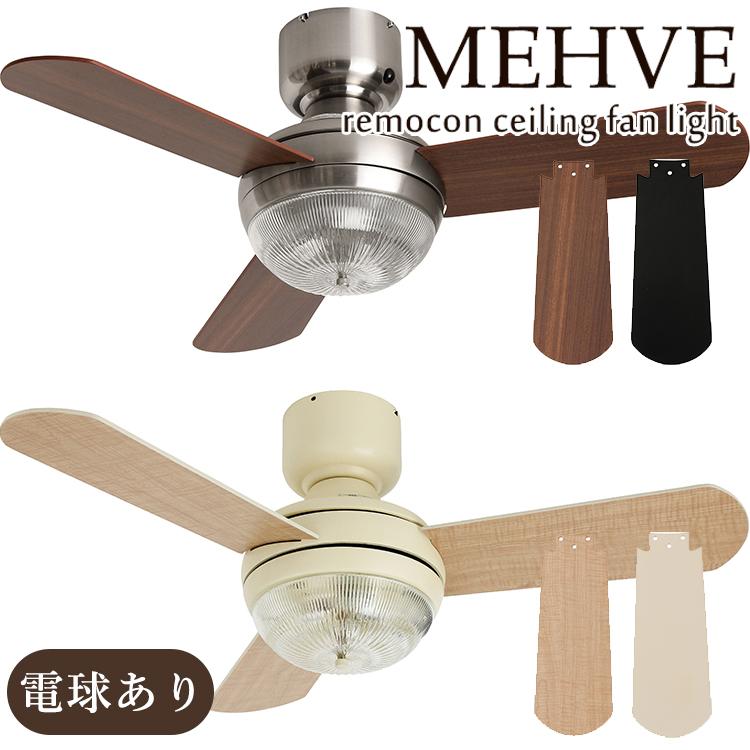 MEHVE(メーヴェ) リモコンシーリングファンライト/Remocon Ceiling Fan Light/メルクロス(Mercros)【送料無料】【8/10】