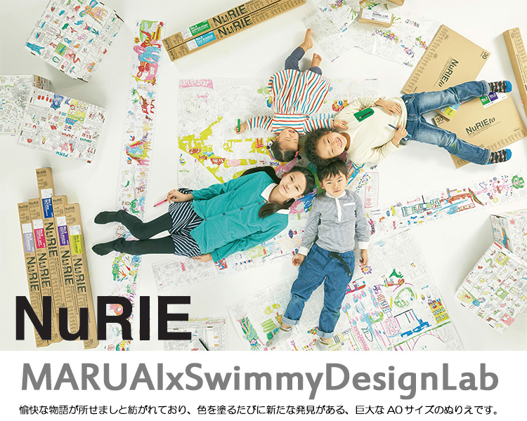 NuRIE(ヌーリエ)/ MARUAI×Swimmy Design Lab(ASC)fs04gm