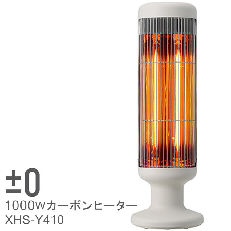 ±0 1000Wカーボンヒーター XHS-Y410/Carbon Fiber Heater/プラスマイナスゼロ(KAKU)【送料無料】【ポイント12倍/お取寄せ】【6/26】