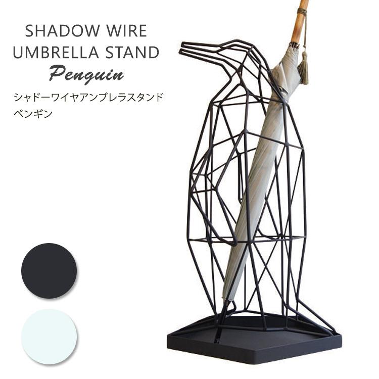 大洲市 シャドーワイヤー アンブレラスタンド ペンギン/傘立て Shadow Wire Umbrella Stand Stand Penguin/BELLOGADGET Umbrella【送料無料 Wire】【ポイント11倍/在庫有】【4/3】【あす楽】, 沖縄サトウキビ畑:7b673a50 --- clftranspo.dominiotemporario.com