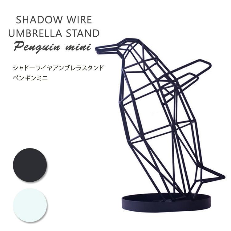 【500円OFFクーポン対象】シャドーワイヤー アンブレラスタンド ベビーペンギン/傘立て Shadow Wire Umbrella Stand Baby Penguin/BELLOGADGET【ポイント10倍/在庫有】【3/2】【あす楽】