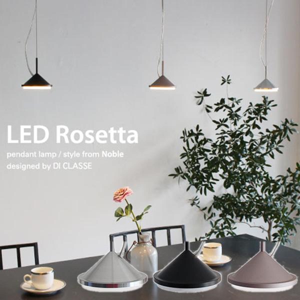 DI CLASSE LED Rosetta(ロゼッタ) 1灯式 ペンダントランプ/ディクラッセ【送料無料】【8/10】
