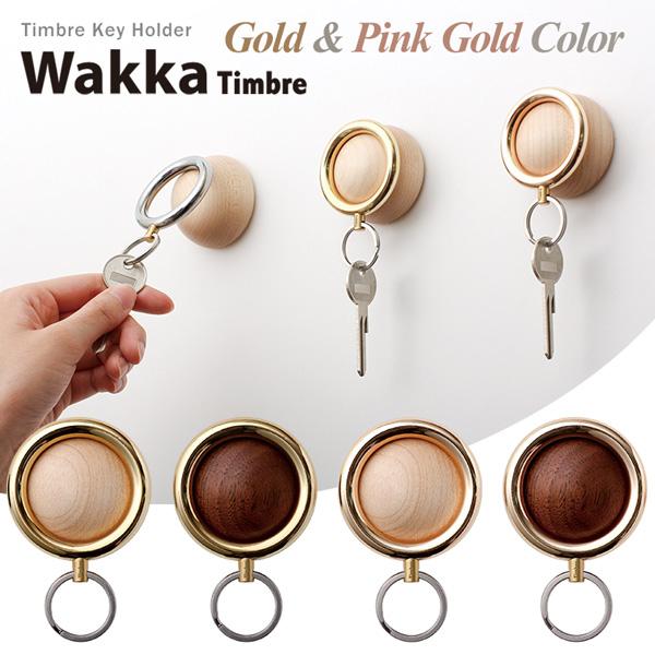 【メール便送料無料】Timbre キーホルダー Wakka(わっか)ゴールド・ピンクゴールド/Key Holder Series【ポイント5倍/一部在庫有】【3/2】