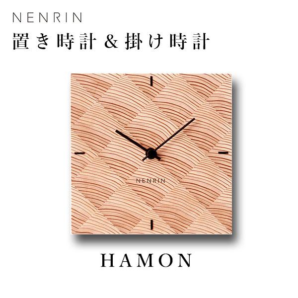 NENRIN 置き時計&掛け時計 HAMON 青海波 ネンリン(ACTW)【送料無料】【ポイント10倍/お取寄せ】【6/26】