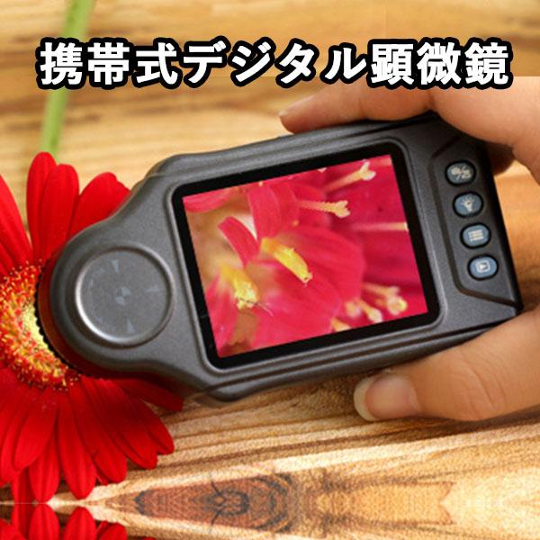 【正規販売店】携帯式デジタル顕微鏡(TRS)【送料無料】【ポイント5倍/お取寄せ】【6/15】