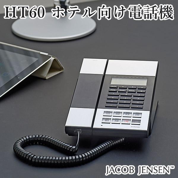 HT60 ホテル仕様電話機 Telephone/JACOB JENSEN(POS)【送料無料】【ポイント12倍/お取寄せ】【6/26】