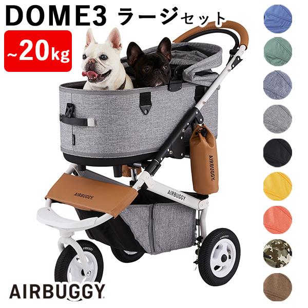 使いやすい180度オープンエアルーフを採用したDOME3シリーズ体高の高い犬種や大きな犬種も快適に使えるバギー 愛犬とのドライブや旅行に最適 エアバギーフォーペット ドーム3 保証 ラージ セット AIRBUGGY DOME3 LARGE メーカー直送 GMP 送料無料 ポイント5倍 海外× 9 セール特価 17 代引き不可