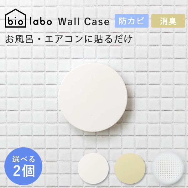 お風呂に貼るだけ!バイオの力でカビ・ニオイの発生を防ぎます!安全性が高く安心!効果は6ヵ月持続します! 【メール便送料無料】選べる2個セット バイオラボ 防カビ・消臭ステッカー ウォールケースバス 浴室用 biolabo Wall Case Bath(NSYM)