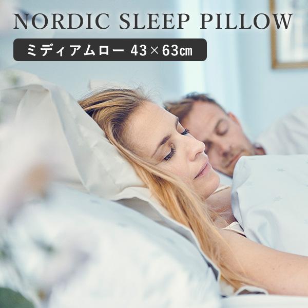 首のシワにお悩みの方々必見 最適な寝姿勢で豊かな眠りを実現 新作からSALEアイテム等お得な商品 満載 五感に心地よく 復元力を長くキープできる理想の枕です ノルディック 海外 スリープ ピロー ミディアムロー43×63cm フォスフレイクス 枕 まくら SLEEP 送料無料 NORDIC あす楽 NDS 16 9