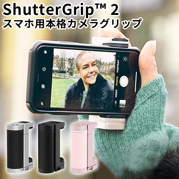 正規販売店 一眼レフのような快適な操作性をスマホで再現 伸縮性セルフィースティック内蔵 シャッターリモコン付きで自撮りも簡単に スマホスタンドとしても活用できます 待望 スマホ用多機能カメラグリップ シャッターグリップ ShutterGrip 8 Just 18 人気ショップが最安値挑戦 ROA 送料無料 Mobile 2