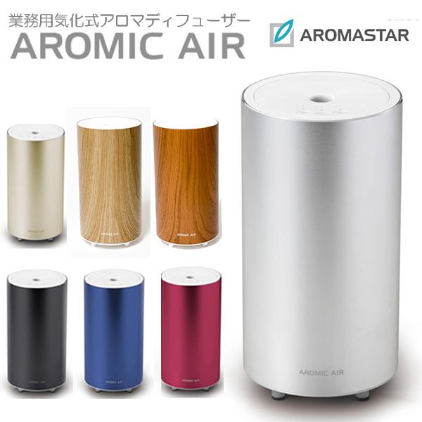【特典付】気化式アロマディフューザー アロミック・エアー(Aromic Air)/Aroma Diffuser(JPC)【送料無料】【ポイント10倍/在庫有】【4/17】【あす楽】